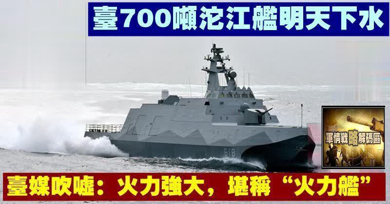 """台海軍700噸沱江艦明天下水,台媒吹噓:火力強大,堪稱""""火力艦"""