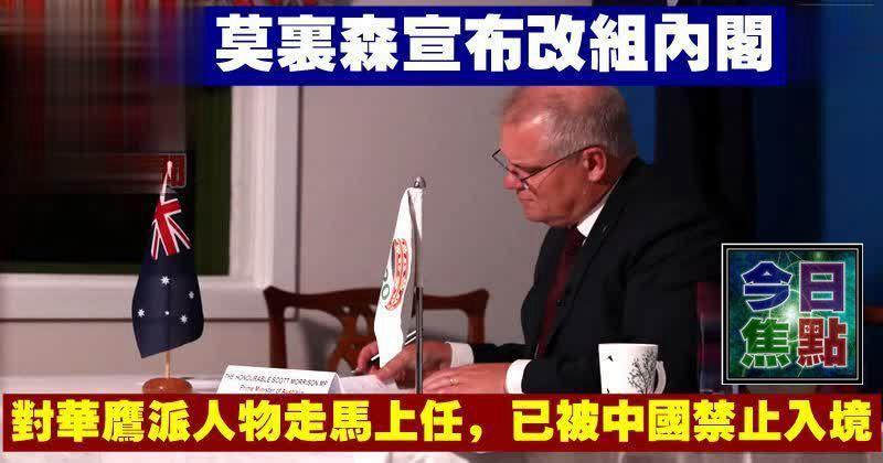 莫里森宣布改組內閣,對華鷹派人物走馬上任,已被中國禁止入境