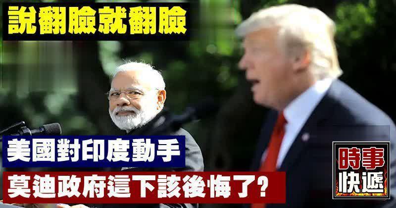 說翻臉就翻臉,美國對印度動手,莫迪政府這下該後悔了?