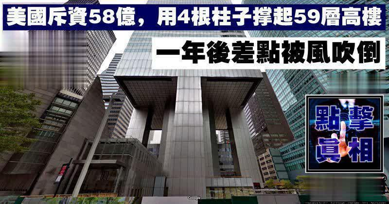 美國斥資58億,用4根柱子撐起59層高樓,一年後差點被風吹倒