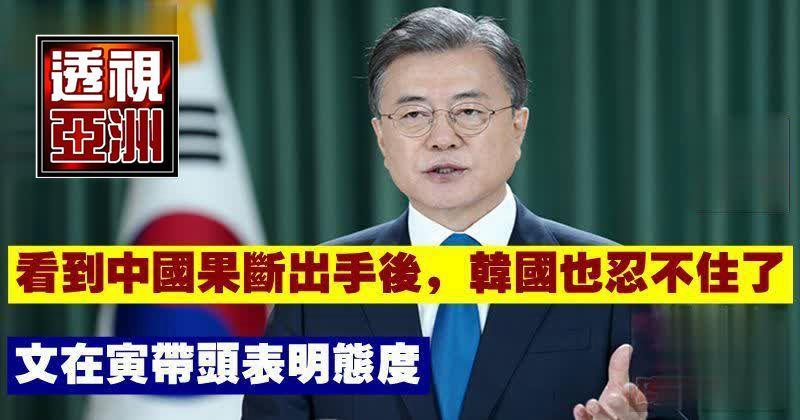 看到中國果斷出手後,韓國也忍不住了,文在寅帶頭表明態度