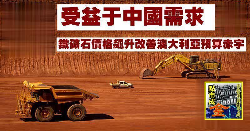 受益於中國需求,澳大利亞鐵礦石價格飆升改善聯邦預算赤字