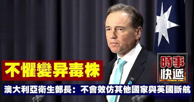 不懼變異毒株,澳大利亞衛生部長:不會效仿其他國家與英國斷航