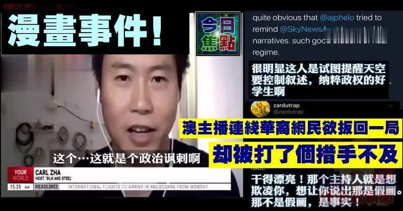 漫畫事件!澳主播連線華裔網民欲扳回一局,卻被打了個措手不及