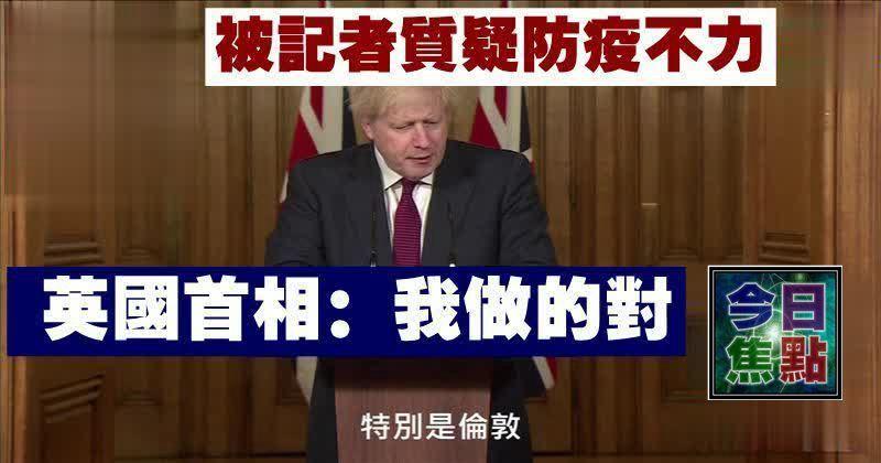 被記者質疑防疫不力 英國首相:我做的對