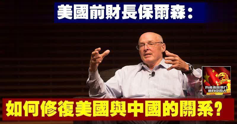 美國前財長保爾森:如何修覆美國與中國的關系?