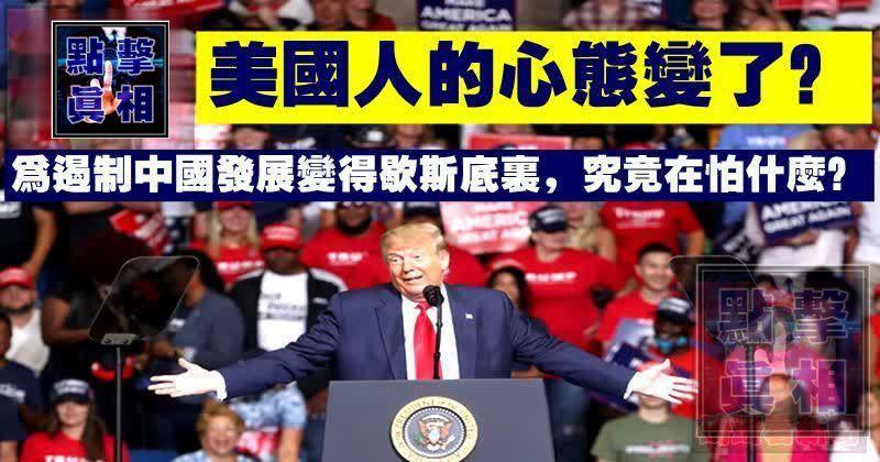 美國人心態變了?為遏制中國发展變得歇斯底里,究竟在怕什麽?