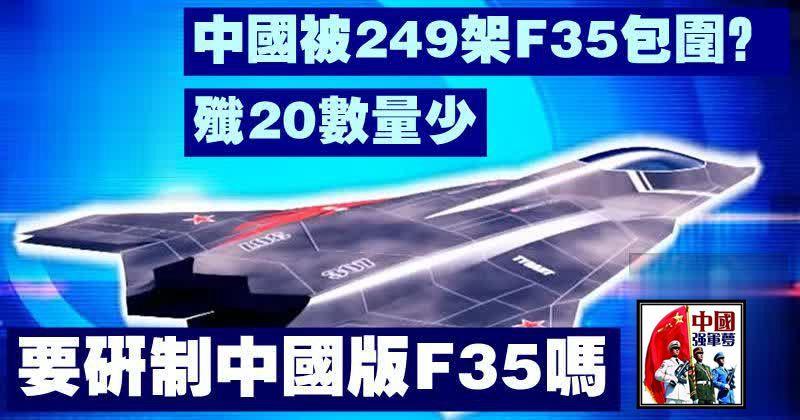 """中國被249架F-35包圍?殲-20數量少,需要研制""""中國版F-35""""嗎?"""