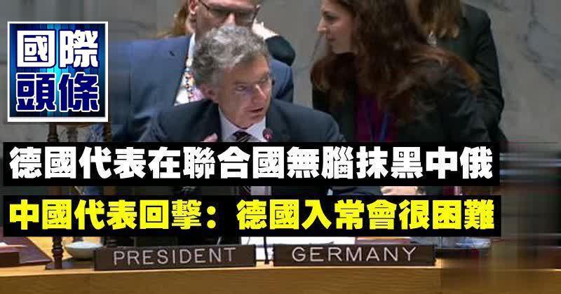 德國代表在聯合國無腦抹黑中俄,中國代表回擊:德國入常會很困難