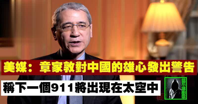 美媒:章家敦對中國的雄心發出警告,稱下一個911將出現在太空
