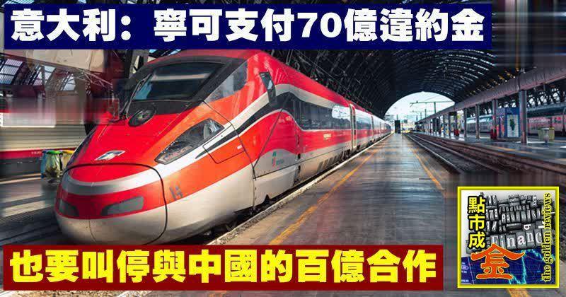 意大利:寧可支付70億違約金,也要叫停與中國的百億合作