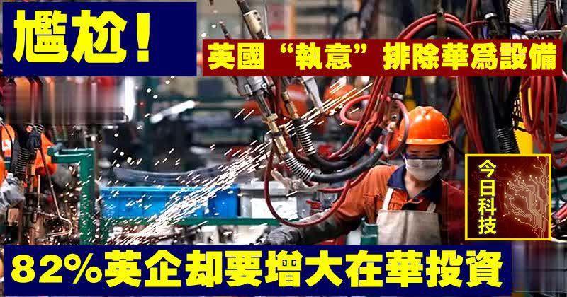 """尷尬!英國""""執意""""排除華為設備,82%英企卻要增大在華投資"""