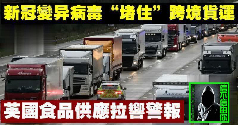 """新冠變異病毒""""堵住""""跨境貨運,英國食品供應拉響警報"""