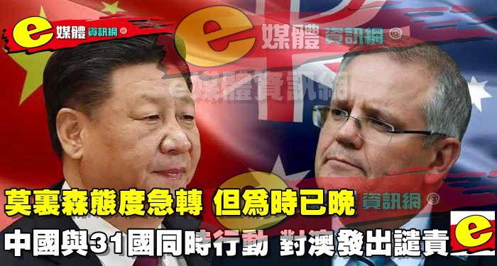 莫里森態度急轉,但為時已晚,中國與31國同時行動,對澳發出譴責