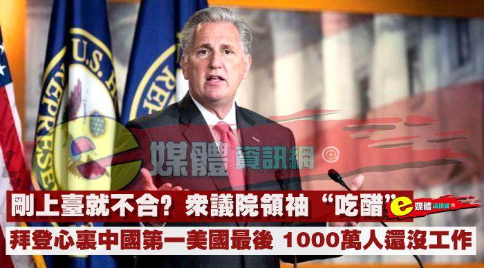 """剛上台就不合?眾議院領袖""""吃醋"""":拜登心里中國第一美國最後,1000萬人還沒工作"""