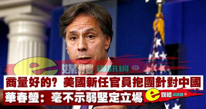 商量好的?美國新任官員抱團針對中國,華春瑩:毫不示弱堅定立場