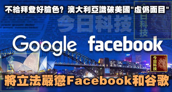"""不給拜登好臉色?澳大利亞識破美國""""虛偽面目"""",將立法嚴懲Facebook和谷歌"""