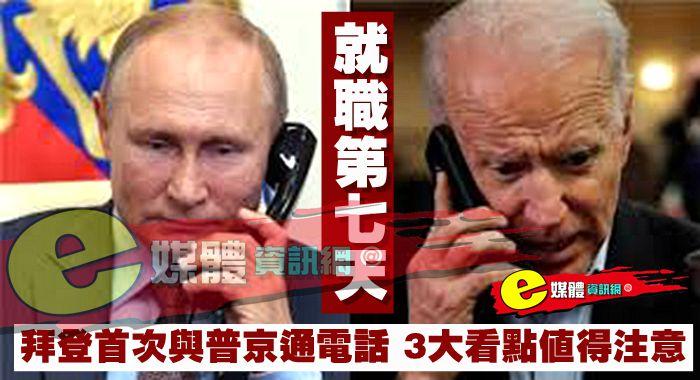 就職第七天,拜登首次與普京通電話,3大看點值得注意