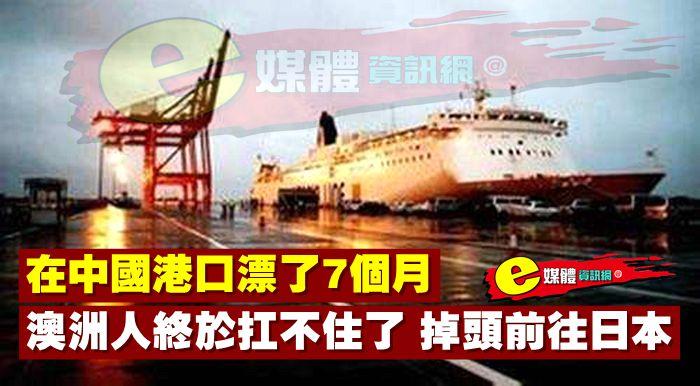在中國港口漂了7個月,澳洲人終於扛不住了,掉頭前往日本