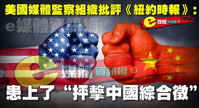 """美國媒體監察組織批評《紐約時報》:患上了""""抨擊中國綜合征"""""""