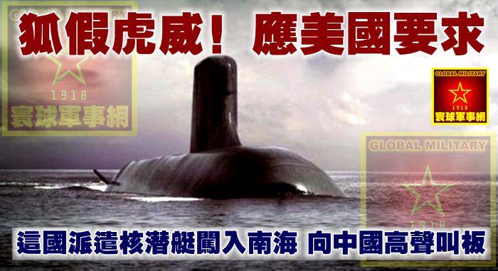 狐假虎威!應美國要求,這國派遣核潛艇闖入南海,向中國高聲叫板