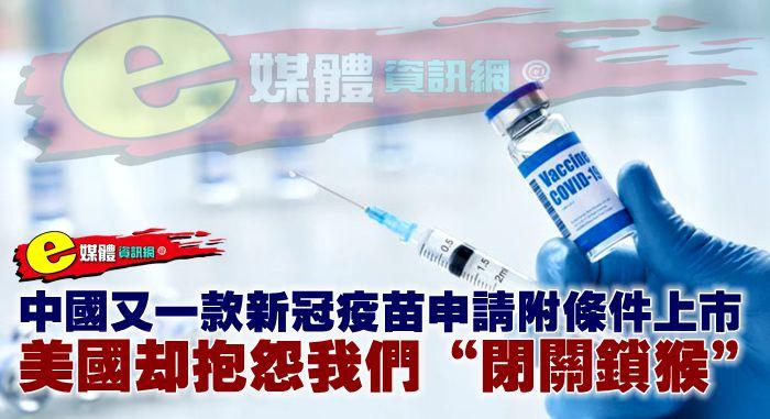 """中國又一款新冠疫苗申請附條件上市,美國卻抱怨我們""""閉關鎖猴"""""""