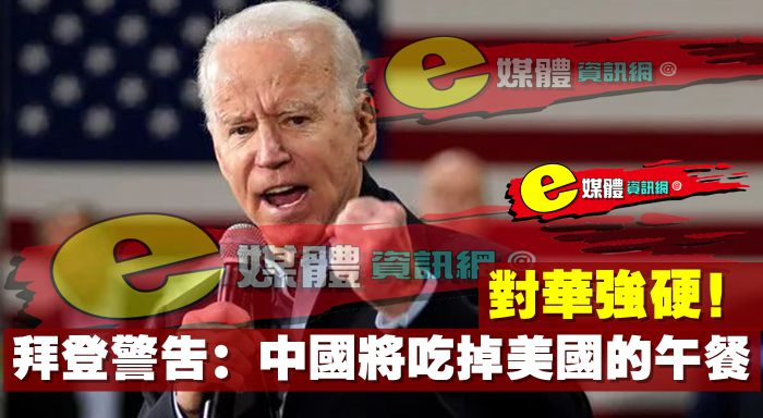 對華強硬,拜登警告:中國將吃掉美國的午餐