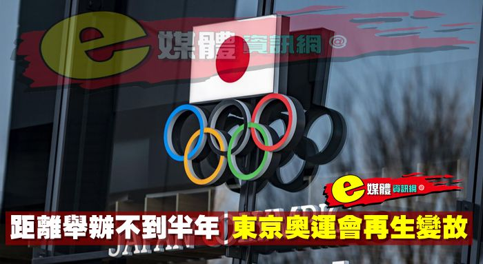 距離舉辦不到半年,東京奧運會再生變故