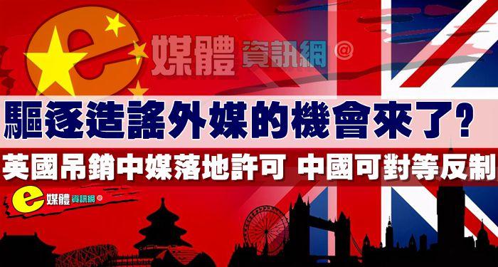 驅逐造謠外媒的機會來了?英國吊銷中媒落地許可,中國可對等反制