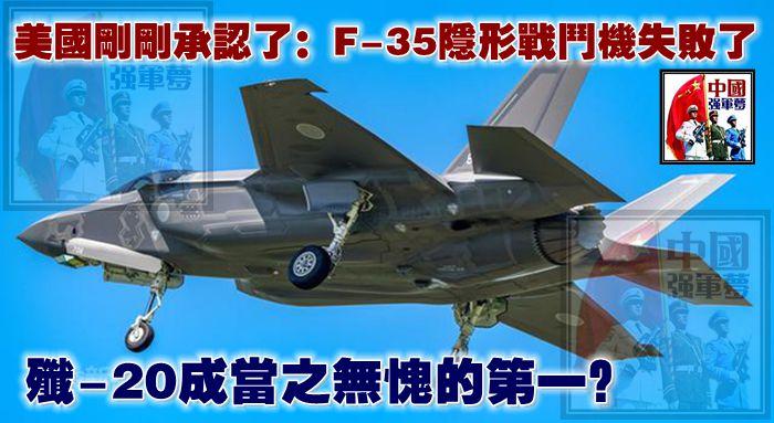 美國剛剛承認了:F-35隱形戰鬥機失敗了,殲-20成當之無愧的第一?