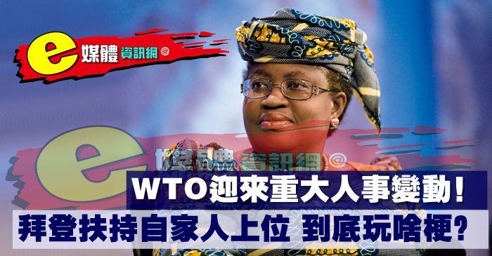 WTO迎來重大人事變動!拜登扶持自家人上位,到底玩啥梗?