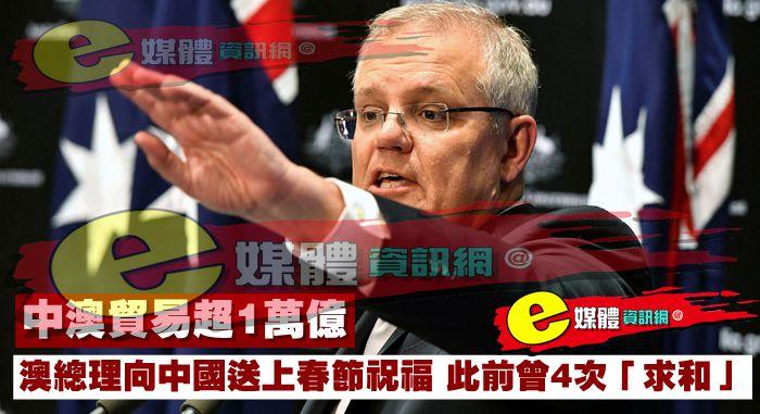 中澳貿易超1萬億,澳總理向中國送上春節祝福,此前曾4次「求和」