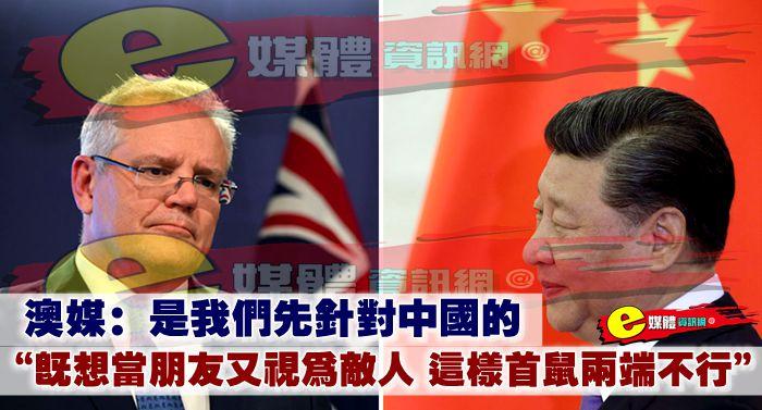 """澳媒:是我們先針對中國的,""""既想當朋友又視為敵人,這樣首鼠兩端不行"""""""