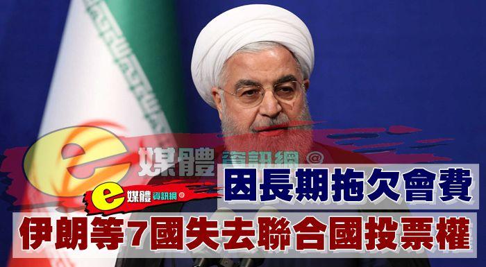 因長期拖欠會費,伊朗等7國失去聯合國投票權