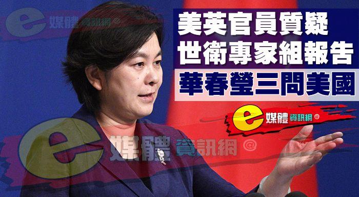 美英官員質疑世衛專家組報告 華春瑩三問美國