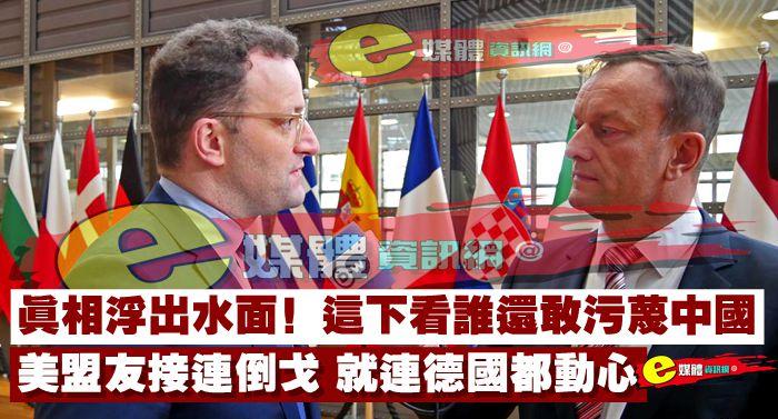 真相浮出水面!這下看誰還敢污衊中國,美盟友接連倒戈,就連德國都動心