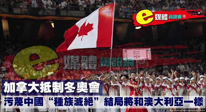 """加拿大抵制冬奧會,污蔑中國""""種族滅絕"""",結局將和澳大利亞一樣"""