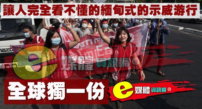 讓人完全看不懂的緬甸式的示威遊行,全球獨一份