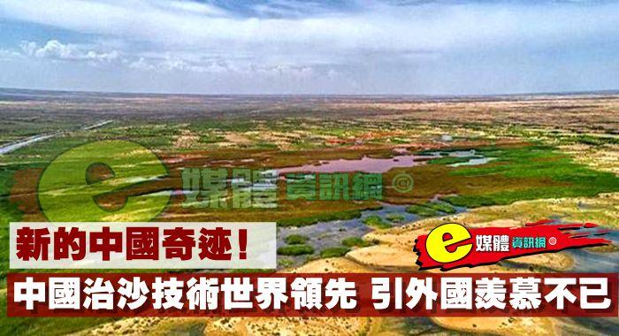 新的中國奇跡!中國治沙技術世界領先,引外國羨慕不已