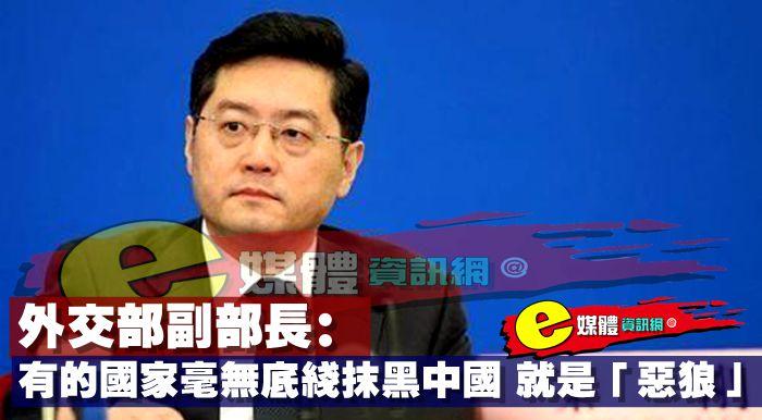 外交部副部長:有的國家毫無底線抹黑中國,就是「惡狼」
