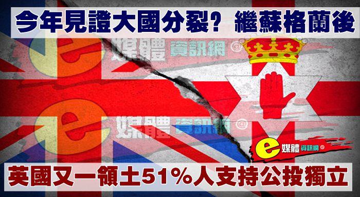 今年見證大國分裂?繼蘇格蘭後,英國又一領土51%人支持公投獨立