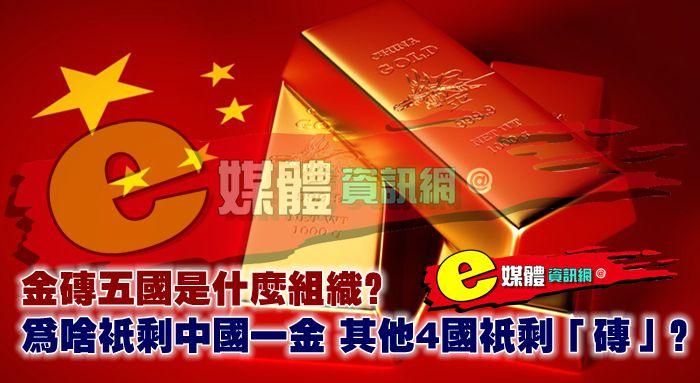 金磚五國是什麼組織?為啥只剩中國一金,其他4國只剩「磚」?