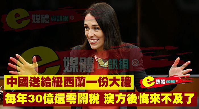 中國送給紐西蘭一份大禮,每年30億還零關稅,澳方後悔來不及了