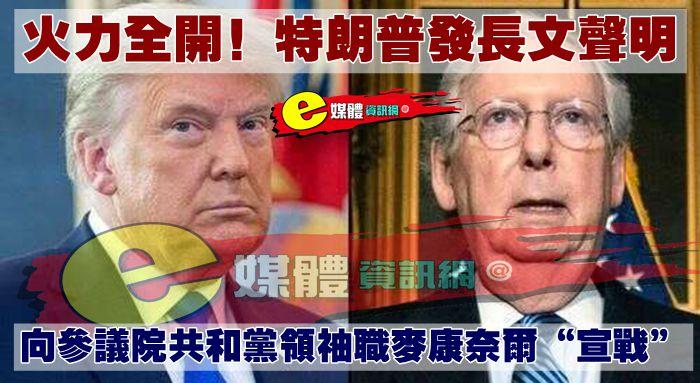 """火力全開!特朗普發長文聲明,向參議院共和黨領袖職麥康奈爾""""宣戰"""""""