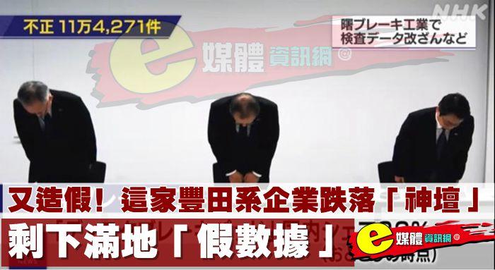 又造假!這家豐田系企業跌落「神壇」,剩下滿地「假數據」