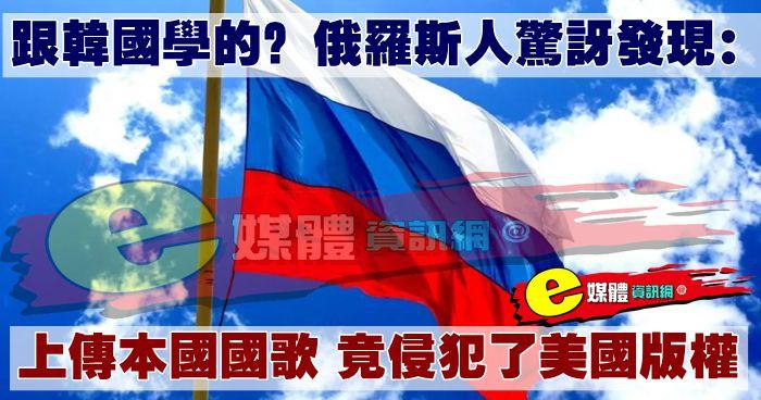 跟韓國學的?俄羅斯人驚訝發現:上傳本國國歌,竟侵犯了美國版權