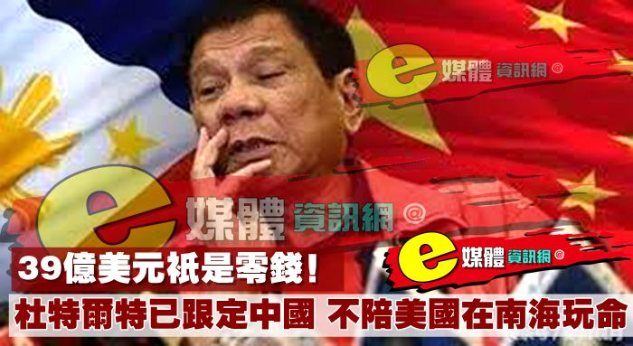 39億美元只是零錢!杜特爾特已跟定中國,不陪美國在南海玩命