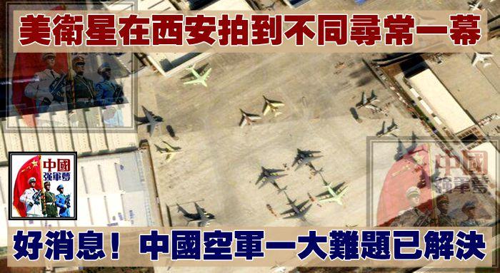 美衛星在西安拍到不同尋常一幕:好消息!中國空軍一大難題已解決