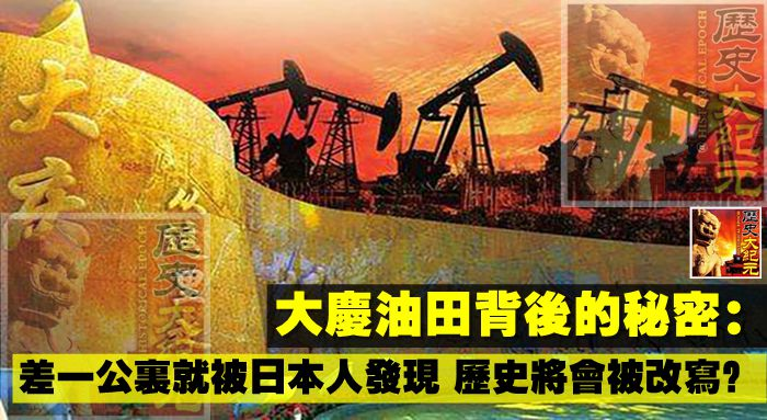 大慶油田背後的秘密:差一公里就被日本人發現,歷史將會被改寫?