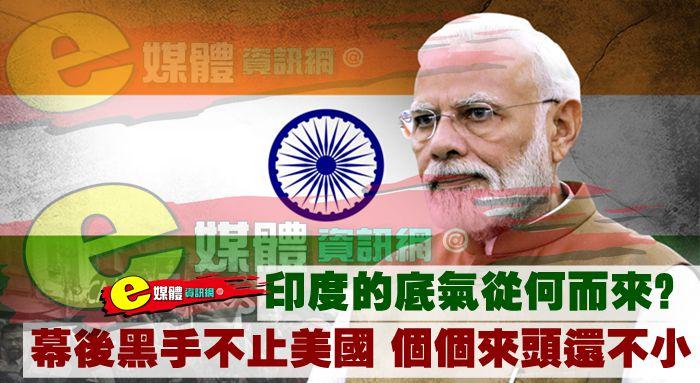 印度的底氣從何而來?幕後黑手不止美國,個個來頭還不小